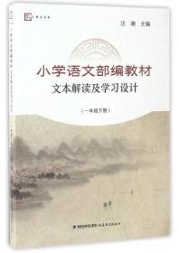 梦山书系:小学语文部编教材文本解读及学习设计(一年级下)