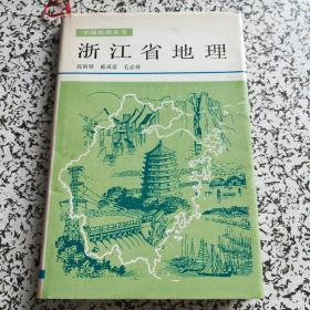 中国地理丛书——浙江省地理