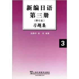 新编日语第三册3(修订本)习题集