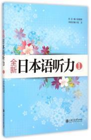 全新日本语听力(1)