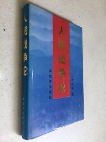 人民战争论(大32开精装本)