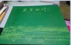 美丽西峡--靳义学摄影作品集