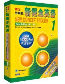 新概念英语(1)(学生)(盒装CD版)