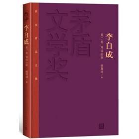 李自成(1—10)   1H13c