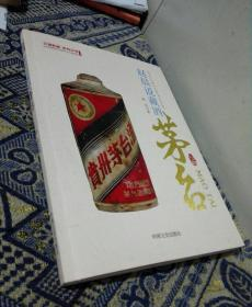 赵晨说藏酒:茅台(原书正版,小16开)