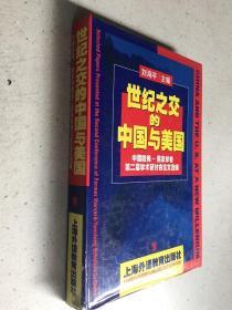 世纪之交的中国与美国(大32开精装本)