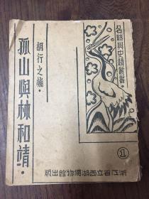 浙江省立西湖博物館出版《孤山與林和靖》有照片四幅
