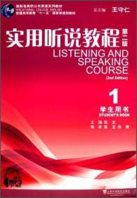 """实用听说教程1(第二版,学生用书)/新标准高职公共英语系列教材·普通高等教育""""十一五""""国家级规划教材"""