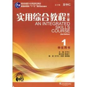 实用综合教程(第2版)(1)(学生用书)