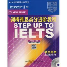 剑桥雅思高分进阶教程学生用书 英杰克曼英麦克道尔 外语教学