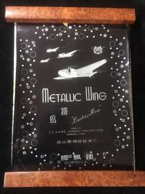 【铁牍精舍】【上海老广告】民国上海铁鸟牌广告21张,34x25.5cm