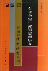 儒道释博士论文丛书:仙佛合宗修道思想研究