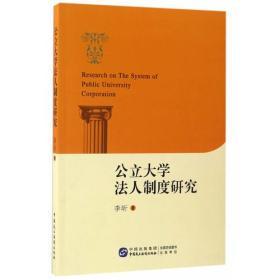 公立大学法人制度研究