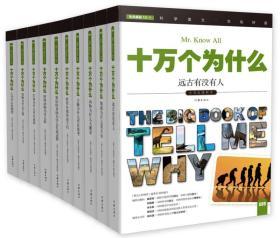 生命奥秘:小书虫读科学,十万个为什么(第九辑)(全10册)