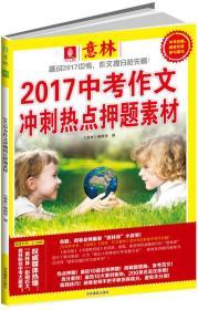 中考作文,升学参考:意林2017中考作文冲刺热点押题素材