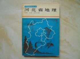 河北省地理