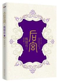 后宫·甄嬛传1