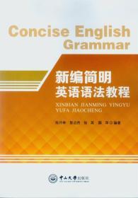二手书 新编简明英语语法教程 陈开举 9787306056504 中山大学出版社