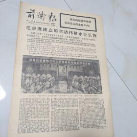 文革老报纸《前卫报》1976.9.18 (十二版缺5.6.7.8版) 极其悲痛地哀悼伟大的领袖和导师毛泽东主席逝世