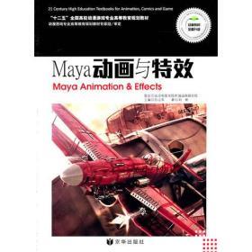送书签lt-9787550201323-Maya动画与特效