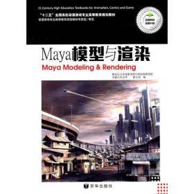 Maya模型与渲染