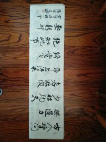 张保平书法艺术四尺对开横幅,古人学问无遗力