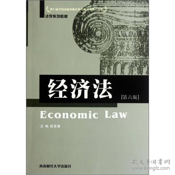 法学系列教材:经济法(第6版)