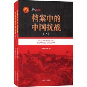 档案中的中国抗战(上、下册)