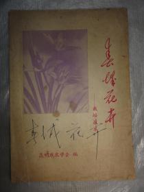 春城花卉(栽培技术)昆明市农学会