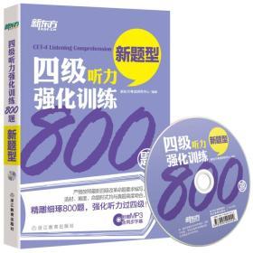 新东方 四级听力强化训练800题