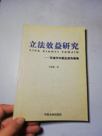 立法效益研究:以当代中国立法为视角