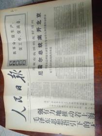 人民日报1968年6月23日原报