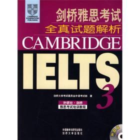 新东方 剑桥雅思考试全真试题解析IELTS3