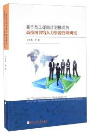 基于员工援助计划模式的高校图书馆人力资源管理研究
