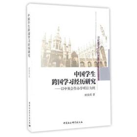 中国学生跨国学习经历研究:以中英合作办学项目为例
