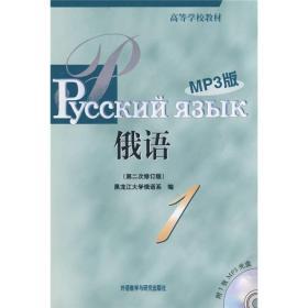 俄语:第二次修订版