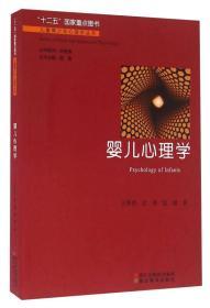正版二手婴儿心理学王争艳浙江教育出版社9787553641201