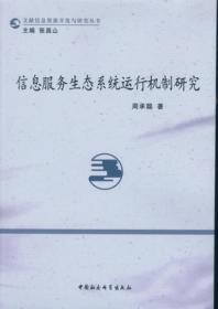 信息服务生态系统运行机制研究