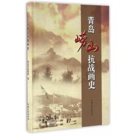青岛崂山抗战画史