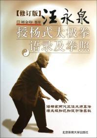 汪永泉授杨式太极拳语录及拳照(修订版)