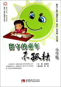 留守儿童心理励志丛书:留守的童年不孤独(小学版)