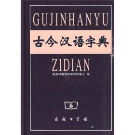 古今汉语字典 9787100033756