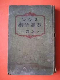裁缝全书  日文原版 昭和四年6版大正十五年印刷