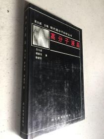 高分子液晶(现代高分子科学丛书)(大32开精装本).