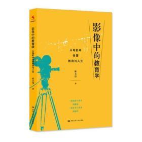 影像中的教育学——从电影中体悟教育与人生