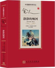 中国翻译家译丛:金人译静静的顿河