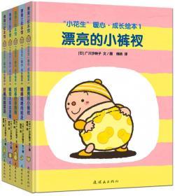 蒲蒲兰绘本馆:小花生暖心成长绘本(套装共5册)