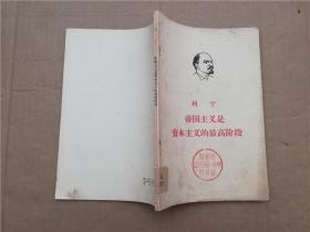 列宁帝国主义是资本主义的最高阶段、