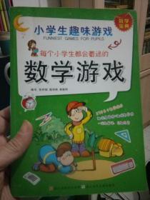 小学生趣味游戏:每个小学生都会着迷的   数学游戏