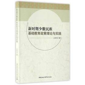 新时期少数民族基础教育政策理论与实践9787516187043中国社会科学王世忠